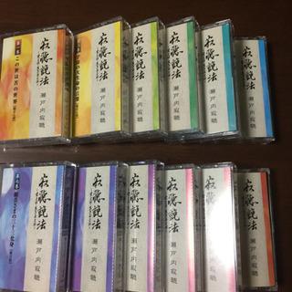 瀬戸内寂聴説法カセット12巻