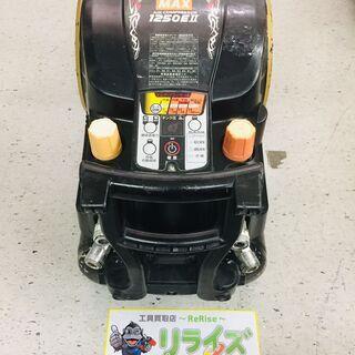 MAX AK-HL1250EⅡ 常高圧コンプレッサー【リライズ野...