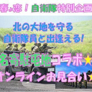"""""""春よ恋♪"""" 名寄駐屯地の隊員様と出逢える♪オンラインBI…"""
