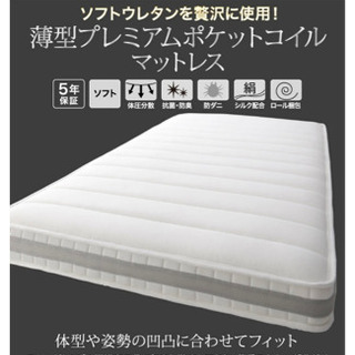 【‼︎10万円クラス‼︎】高級マットレス 薄型プレミアムポケットコイル