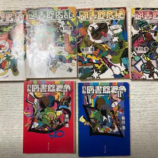【値下げ】有川浩(有川ひろ)小説 図書館戦争シリーズ全6冊