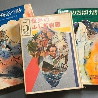 小学校高学年向け文学(おばけ話・ふしぎ物語)