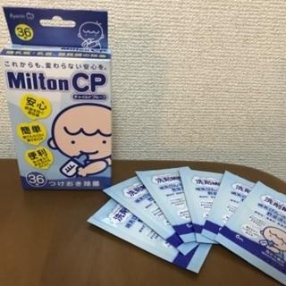 値下げ☆ ミルトン錠剤 新品未使用 36錠 おまけ付き