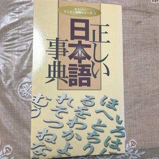 正しい日本語辞典