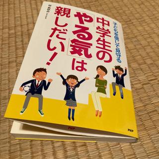 中学生のやる気は親しだい!の本