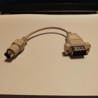 シリアルマウスーPS/2 変換ケーブル