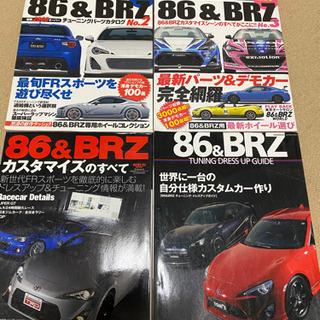 86 BRZ チューニングパーツカタログ定価総額約7500円