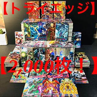 【約2,000枚】ガンダムトライエッジ まとめ売り 引退品 トレ...