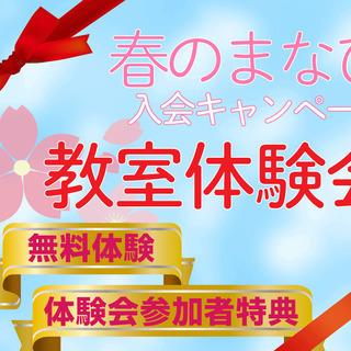 春のまなび入会キャンペーン教室体験会 新百合ヶ丘 元町 青葉台