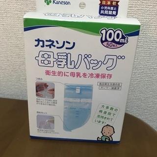 ★値下げ★ カネソン母乳パック100ml 50枚入 未開封