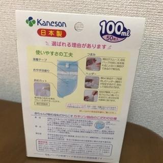 ★値下げ★ カネソン母乳パック100ml 50枚入 未開封 - 名古屋市