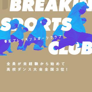 【十勝】帯広ブレイキンスポーツクラブ