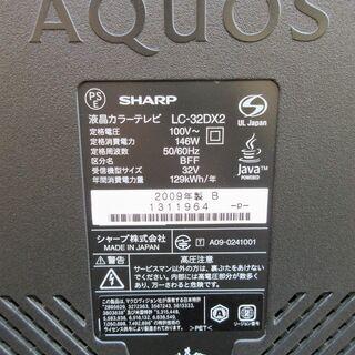 ☆シャープ SHARP LC-32DX2 AQUOS 32インチ液晶テレビ◆ブルーレイディスクレコーダー内蔵・世界の亀山モデル − 神奈川県