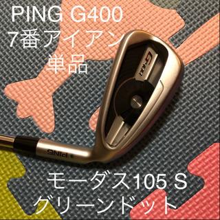 【ネット決済・配送可】PING G400 7番アイアン単品 モー...