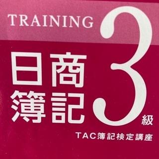 簿記3級を教えます。