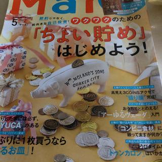 Mart雑誌2020年5月号無料