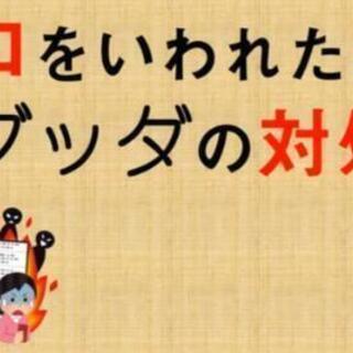 私の悪口言われてる!?ガーΣ(`・ω・Ⅲ)ーン無料Facebo...