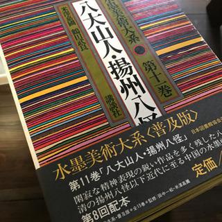 水墨美術大系 全15巻