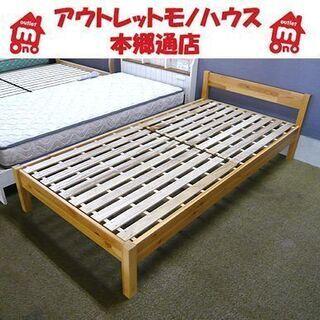 札幌【無印良品 パイン材ベッド シングル】シングルベッド …