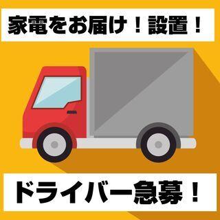 【AT限定OK!週4日〜OK!高日給15,000円!】 家電配送...