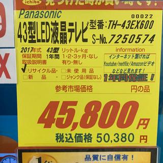 Panasonic製★43型液晶テレビ★Youtube/netflix/primeビデオなど視聴可能★1年間保証 - 売ります・あげます