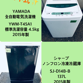 ★高年式★冷蔵庫/洗濯機!!新生活家電♪