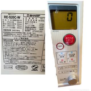 2010年製 シャープ RE-S20C-W [オーブンレンジ(20L) ホワイト系](117k) − 愛知県