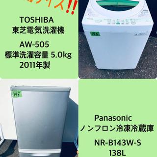 限界価格挑戦!!新生活家電♬♬洗濯機/冷蔵庫♬♬
