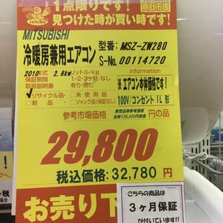 S161★6ヶ月保証★10畳 2.8Kエアコン★MITSUBISHI★2010年製★お掃除エアコン★人気のZWシリーズ⭐動作確認済⭐クリーニング済 - 名古屋市