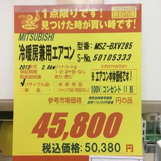 S127★6ヶ月保証★MITSUBISH★MSZ-BXV285★2,8k★エアコン★2015年製★⭐動作確認済⭐クリーニング済 - 名古屋市