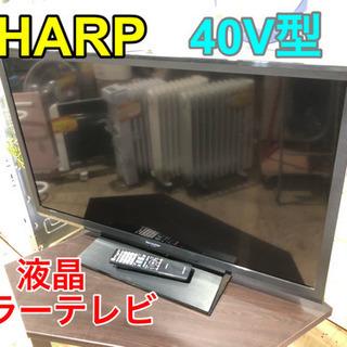 SHARP 液晶カラーテレビ 40V型【C8-118】