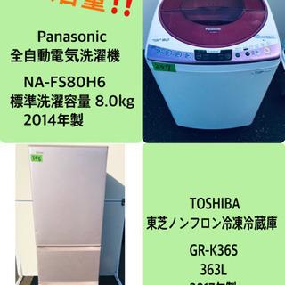 ★送料設置無料★大感謝祭♪♪高年式大型冷蔵庫/洗濯機!!