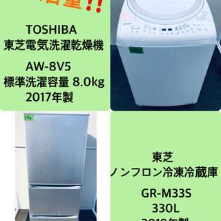 ♬送料設置無料♬高年式!大型家電セット!冷蔵庫/洗濯機★