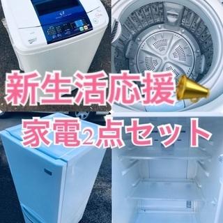 ★送料・設置無料★⭐️新生活応援・家電セット!冷蔵庫・洗濯…