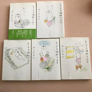 【ネット決済】今日の猫村さん 1-5巻
