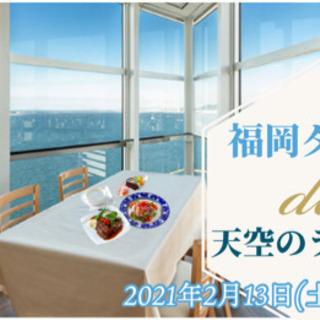 福岡タワー de 天空のランチ会