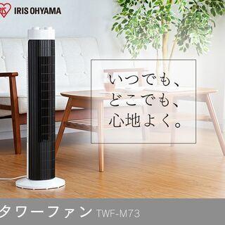 C3【未使用】アイリスオーヤマ タワーファン  ホワイト …