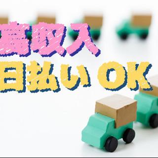 【配送件数1件のみ】大型車で玩具等の配送ドライバー!日払いOK!...