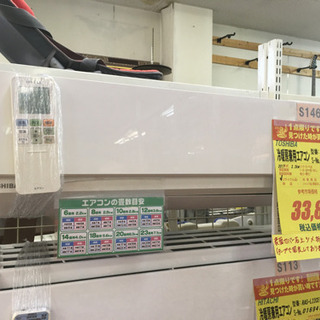 S146★6ヶ月保証★TOSHIBA★RAS-B225RJ1★2,2k★エアコン★2017年製★⭐動作確認済⭐クリーニング済の画像