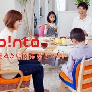【中古】p!ntoクッション