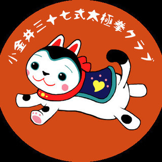 小金井37式太極拳クラブ