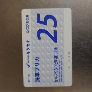値引可 洗車プリカ 2,500円分 コスモ石油、キタセキ用