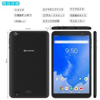 【新品未使用】タブレット8インチAndroid 9.0 WiFi...