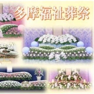 □低価格葬祭・葬儀社□     安心のお葬式 多摩福祉葬祭   ...