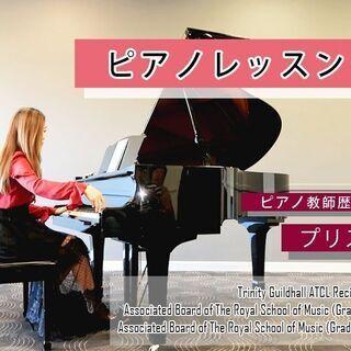 【初回限定お試し500円!】オンラインピアノレッスン・初~中OK!