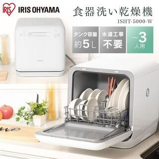 【未使用】アイリスオーヤマ 食器洗い乾燥機(食洗機) ISHT-...