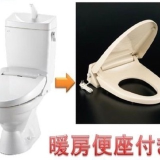 LIXIL トイレ(便器・手洗い付きタンク・暖房便座)新品未使用