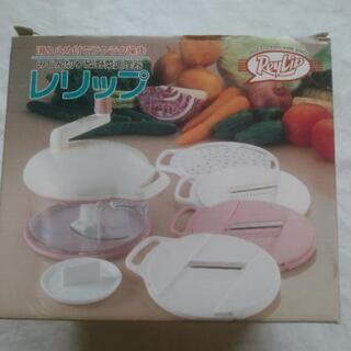 野菜切り調理器 レリップ