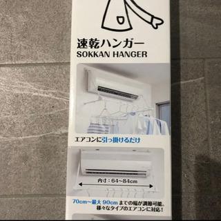 新品日本製 黄砂梅雨対策エアコンで乾かすハンガー