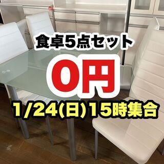 0円プレゼント家具!食卓5点セット!15時集合!さぁ!どんどん来...